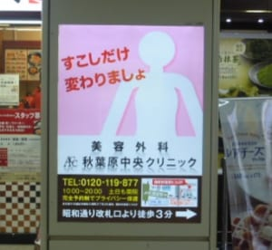 JR秋葉原駅昭和通り改札