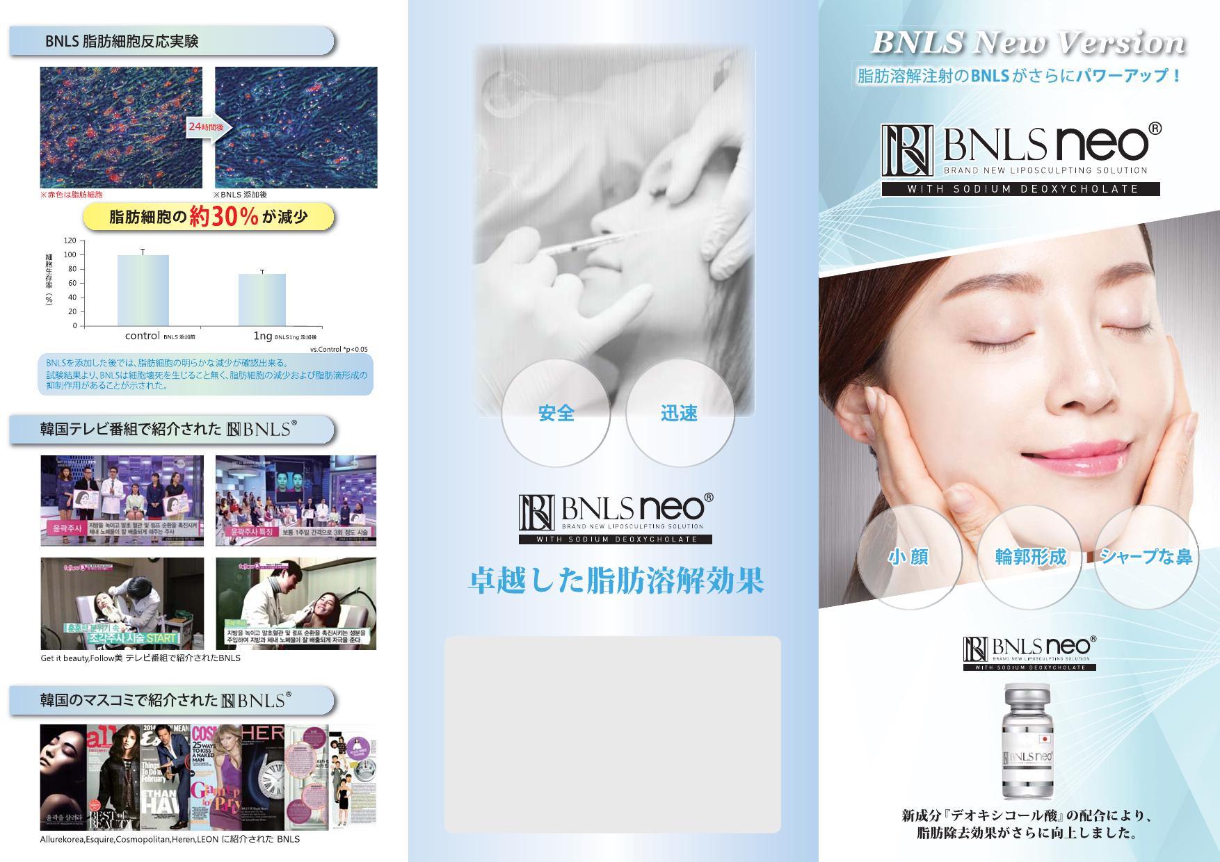 BNLS Neo_000001