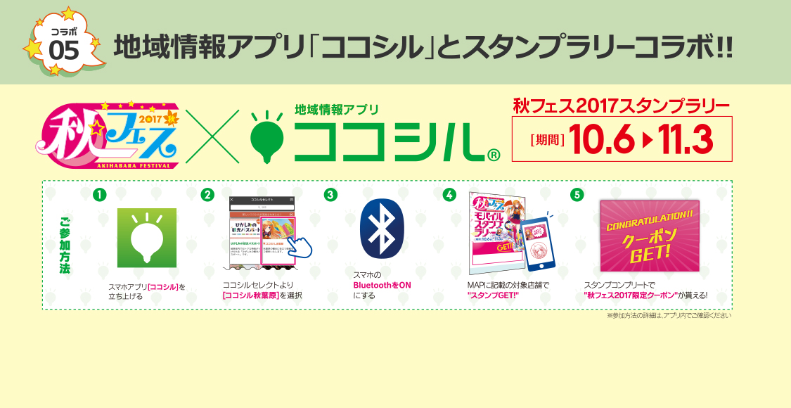 akifes_info_05_stamp_0928のコピー