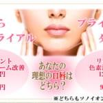 唇の治療【リップピコ&リップティント】トライアル実施中!!