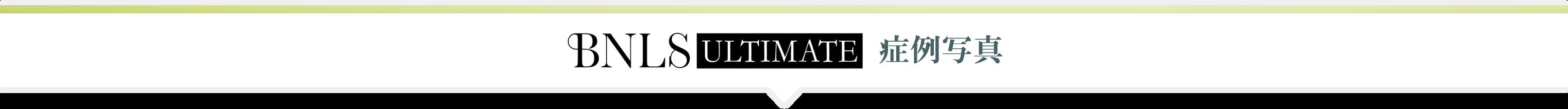 BNLS ULTIMATE 症例写真