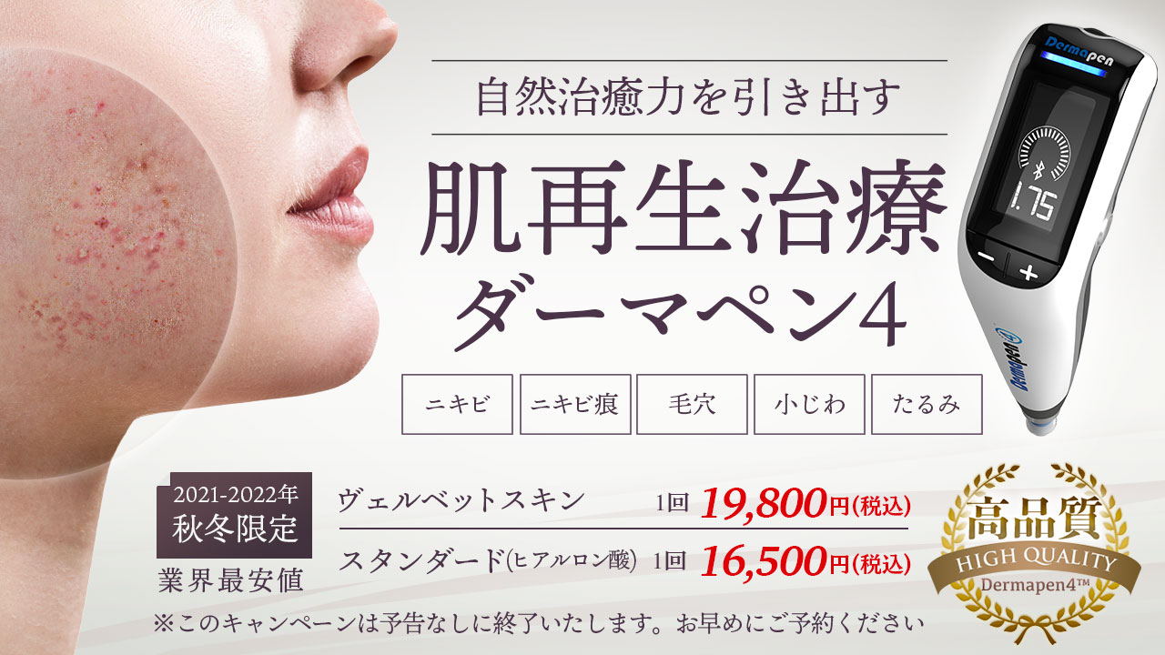 自然治癒力を引き出す肌再生治療ダーマペン4 秋冬キャンペーン